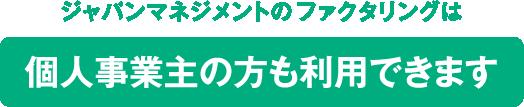 ジャパンマネジメントのファクタリングは個人事業主の方も利用できます